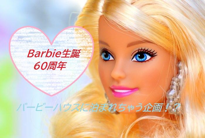 Barbie-60th