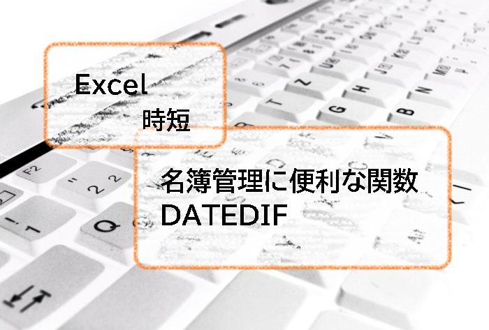 Excel-DATEDIF