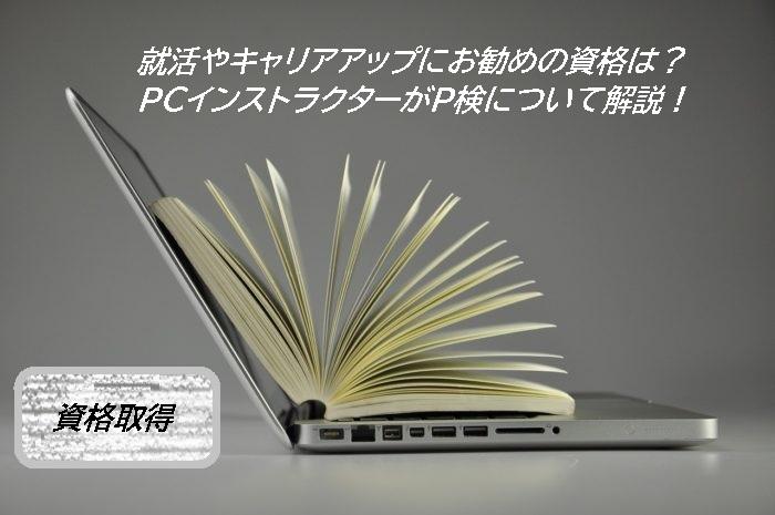 pc-book