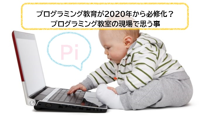 baby-play-pc