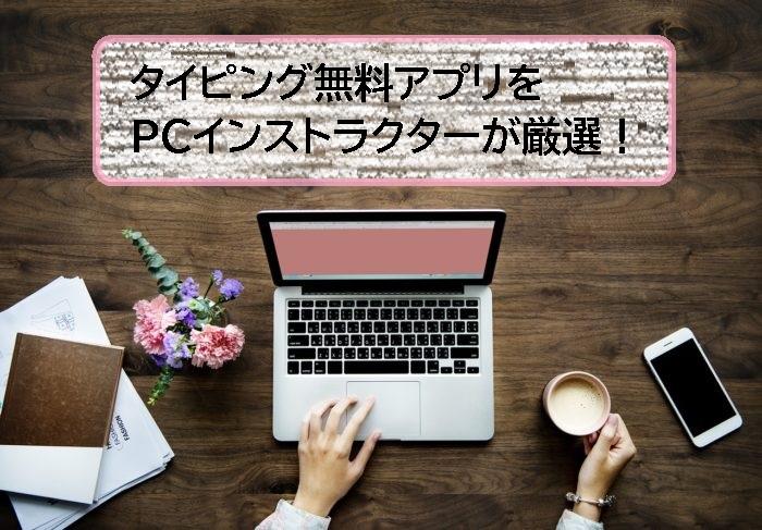 無料 練習 パソコン タイピング