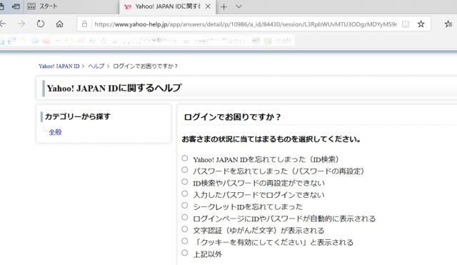 Yahoo-ログイン3