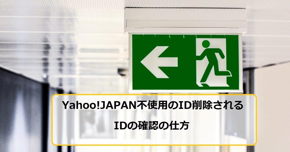 ID削除-img
